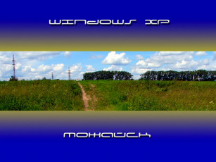 обоя можайск, компьютеры, windows, xp
