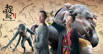 Картинка кино+фильмы zhuo+yao+ji chinese girl oriental monster hunt asiatic film movie adventure fantasy asian cinema man